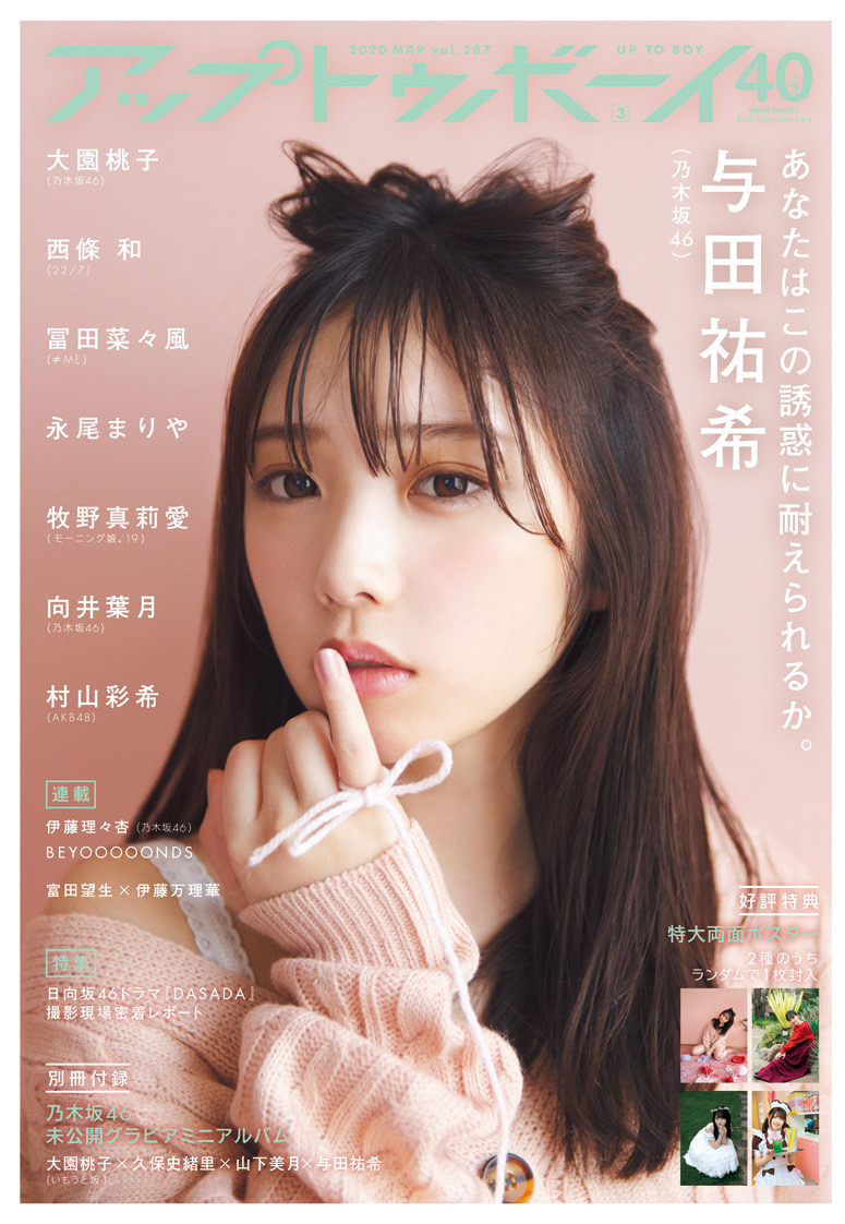アップトゥボーイ Vol.287 与田祐希 表紙