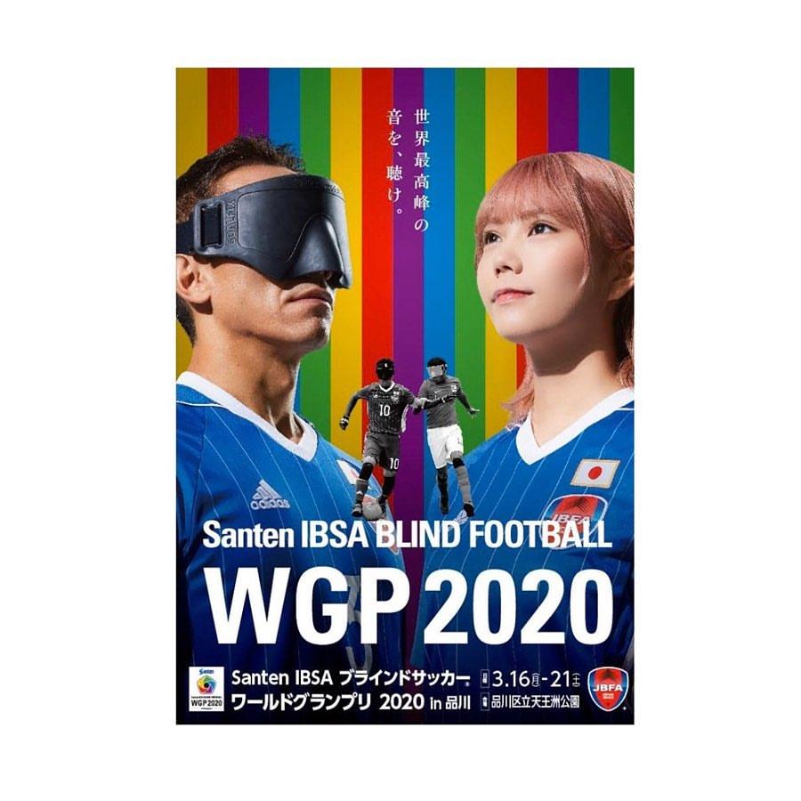川後陽菜 ブラインドサッカーワールドグランプリ2020 ビジュアルポスター