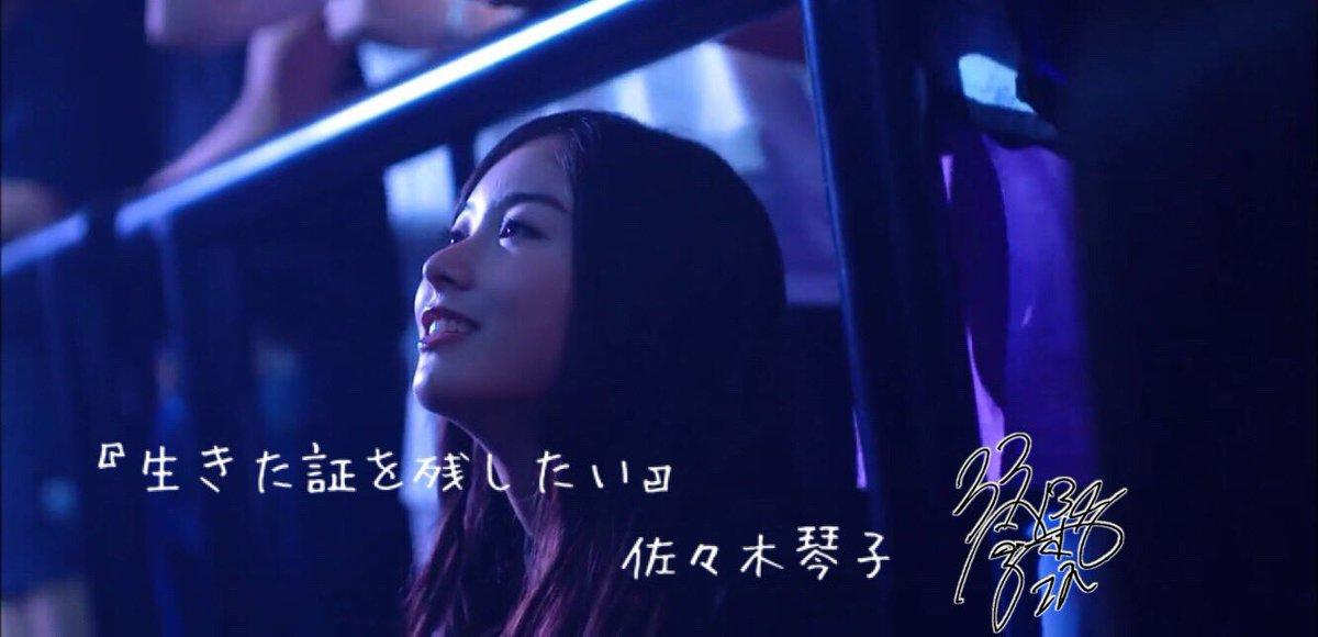 佐々木琴子「生きた証を残したい」