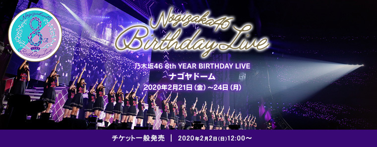 乃木坂46 8th YEAR BIRTHDAY LIVE