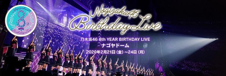 乃木坂46 8th YEAR BIRTHDAY LIVE