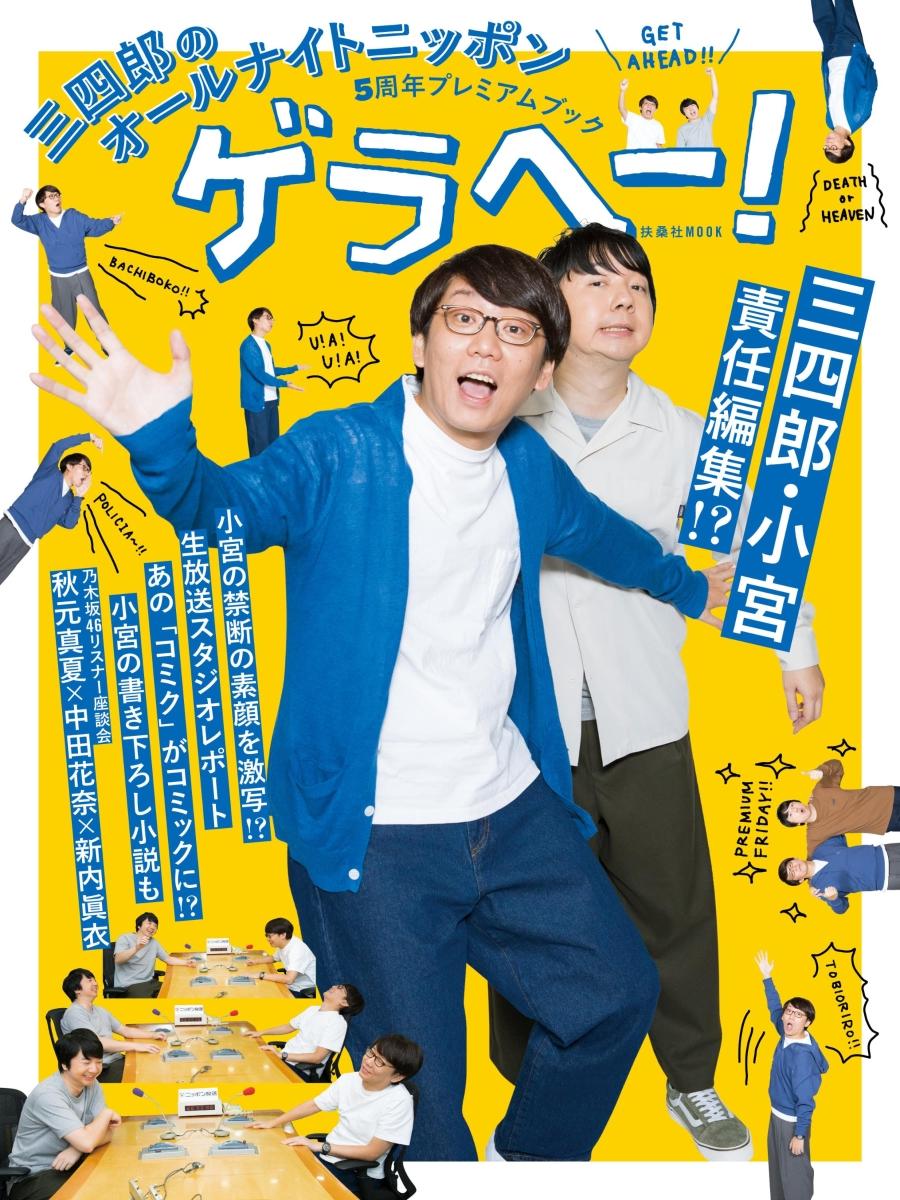 三四郎のオールナイトニッポン5周年プレミアムブック ゲラヘー!