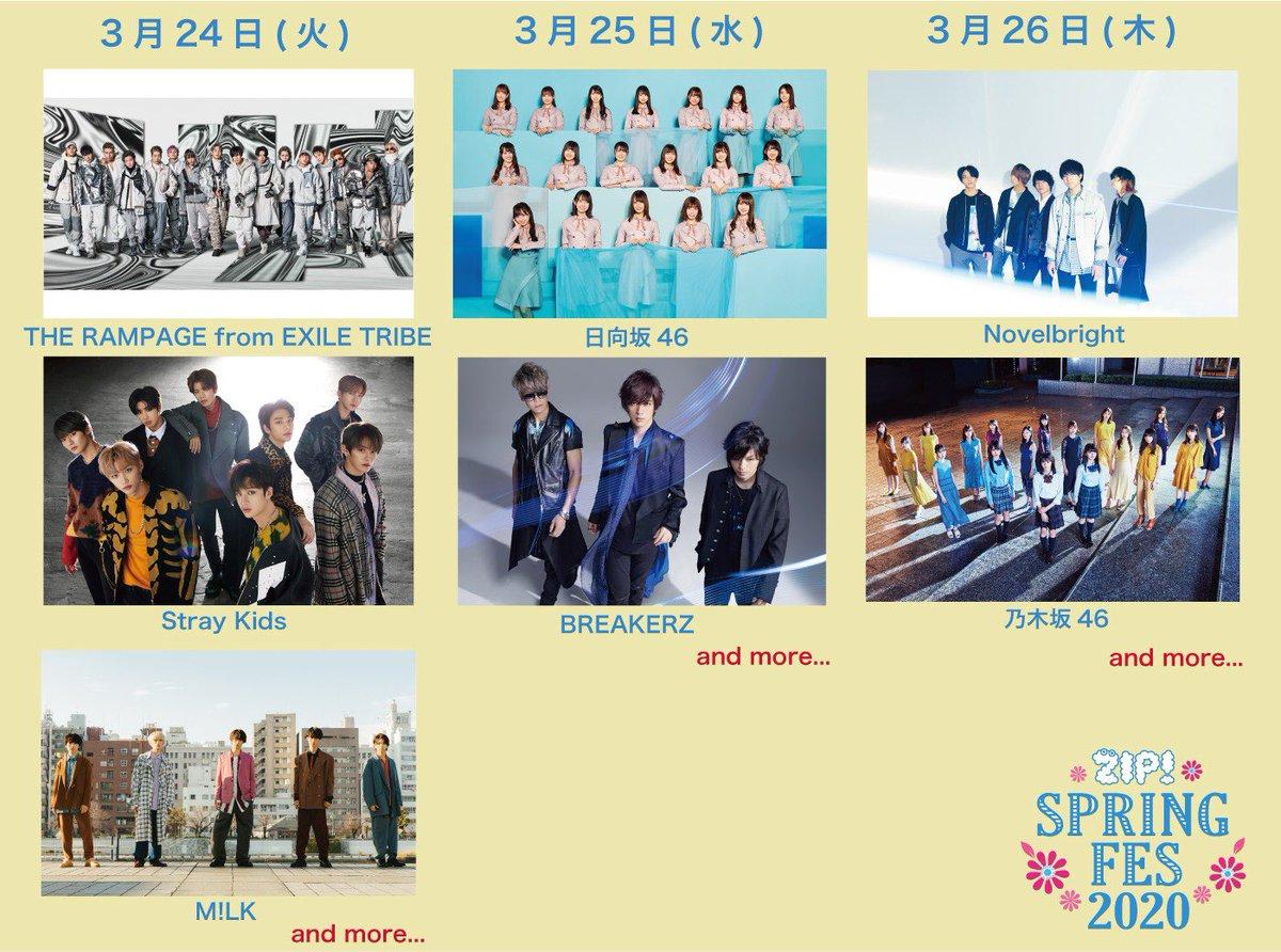 乃木坂46、3/26の「ZIP!春フェス2020」に出演決定