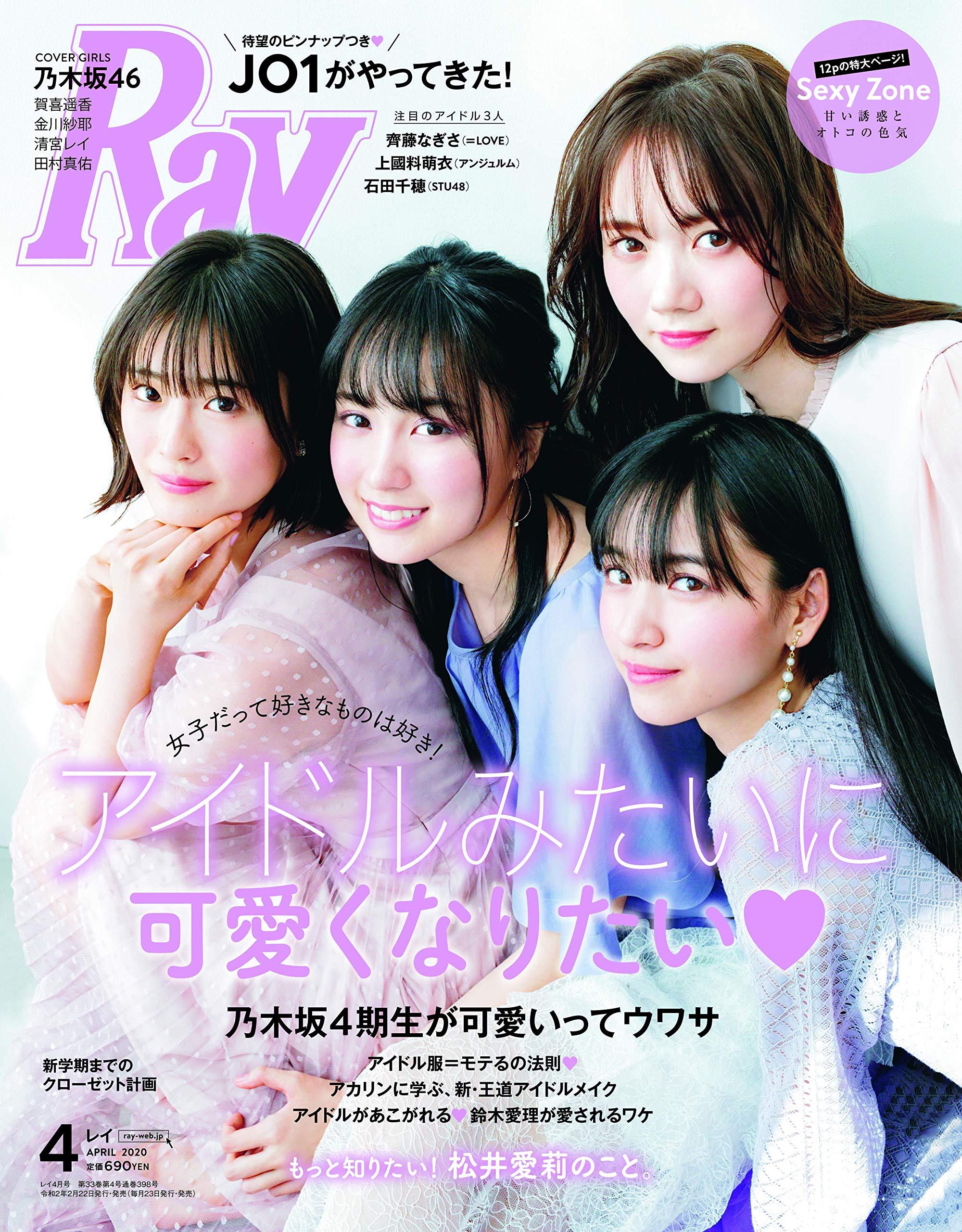 Ray (レイ) 2020年4月号 表紙 乃木坂46の4期生選抜