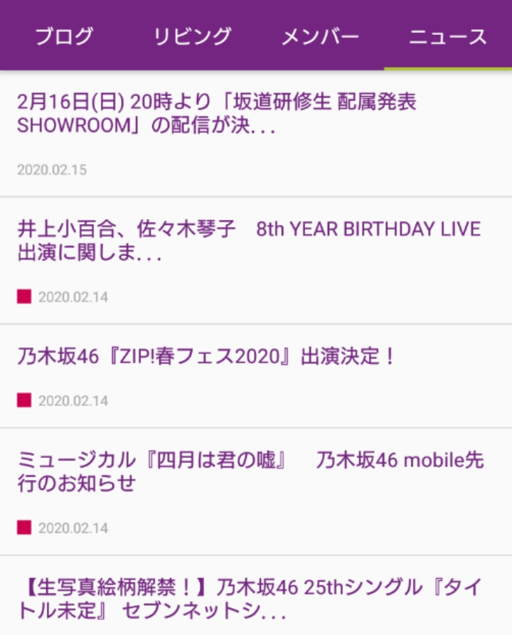 2月16日20時より「坂道研修生 配属発表SHOWROOM」の配信が決定