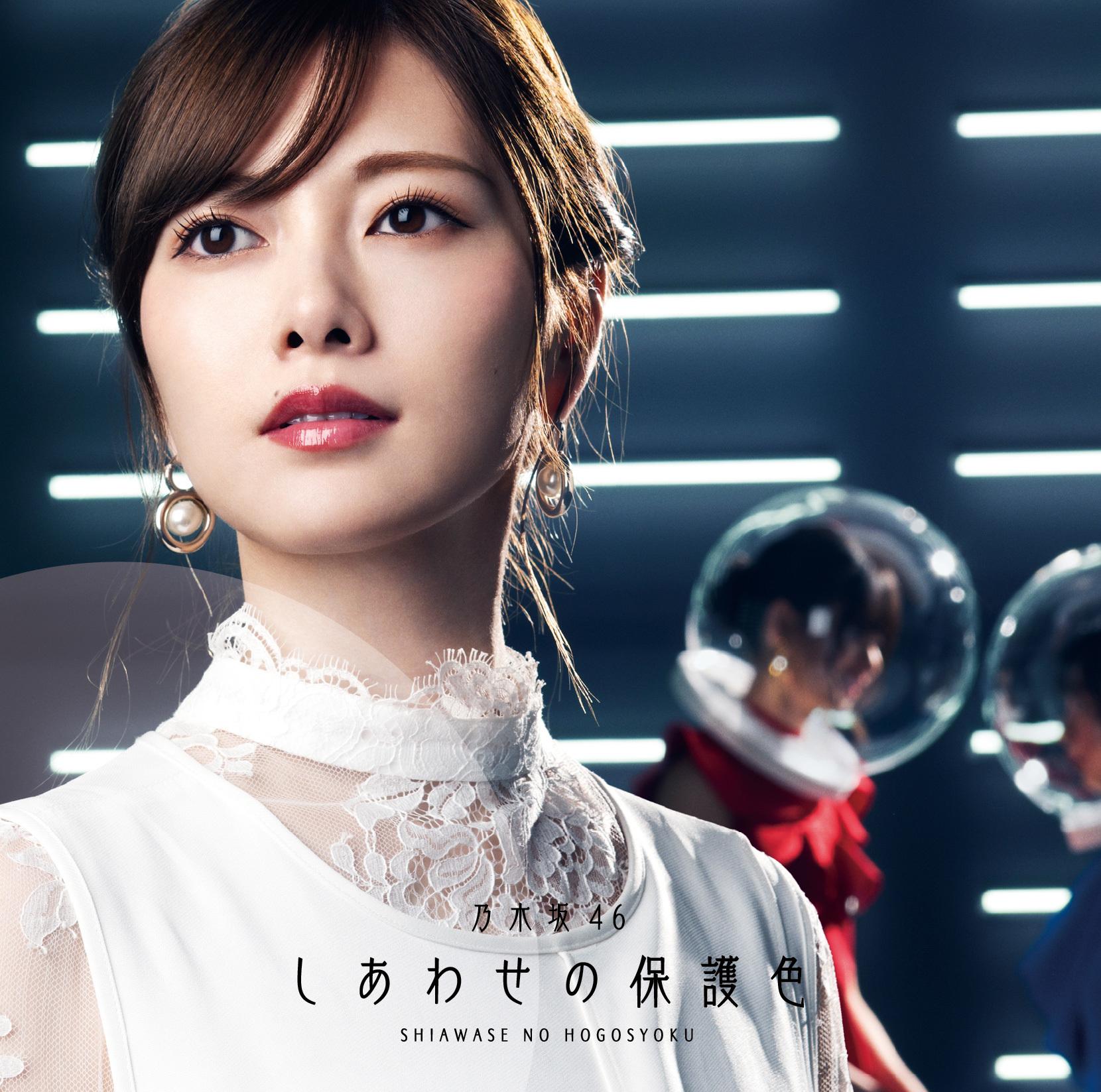 乃木坂46 25thシングル「しあわせの保護色」ジャケ写 Type-A