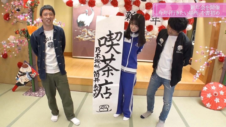 乃木坂どこへ 筒井あやめ 喫茶店2