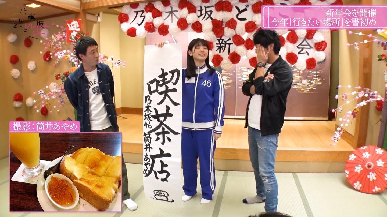 乃木坂どこへ 筒井あやめ 喫茶店5