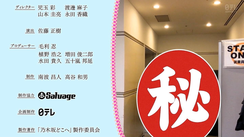 乃木坂どこへ 掛橋沙耶香2