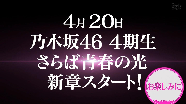 【乃木坂どこへ】4月20日 乃木坂46 4期生 さらば青春の光 新章スタート!
