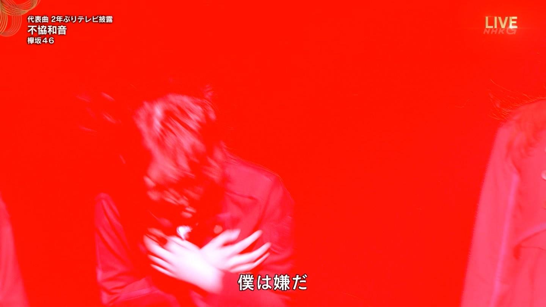 紅白 欅坂46『不協和音』 平手友梨奈「僕は嫌だ」