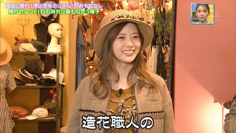【ぴったんこカン・カン】乃木坂46白石麻衣、カキオの手作りのお花の帽子を被る