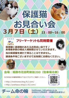 3月花田お見合い会ポスター