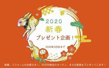 2020新春プレゼント企画!のご案内