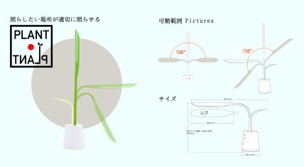 植物のようなデスクライト1