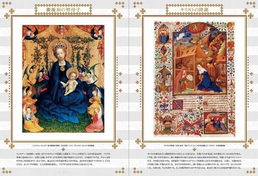 ヨーロッパの図像 神話・伝説とおとぎ話1