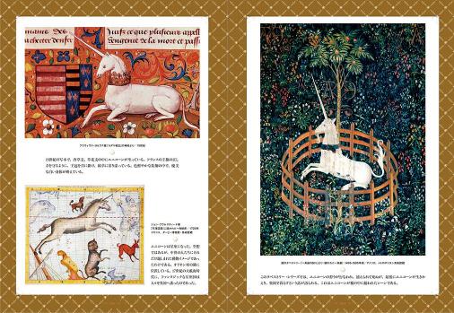 ヨーロッパの図像 神話・伝説とおとぎ話2