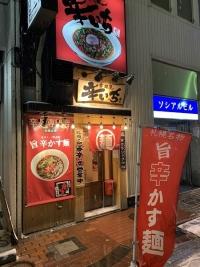karaiti_susukino03.jpg