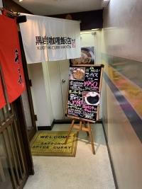 kuroiwa-curryhanten02.jpg