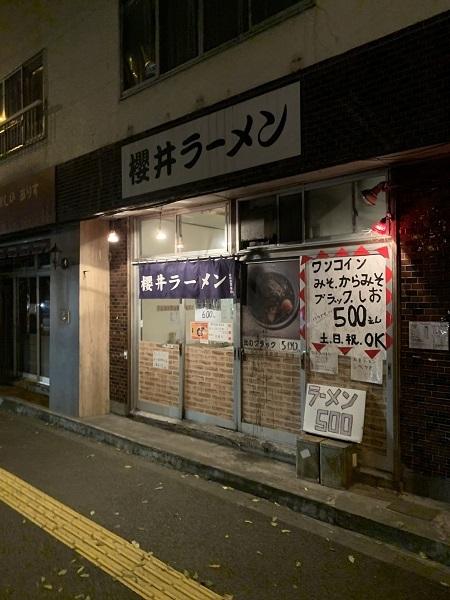 sakurai_raamen03.jpg