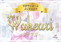 wakeari1.jpg