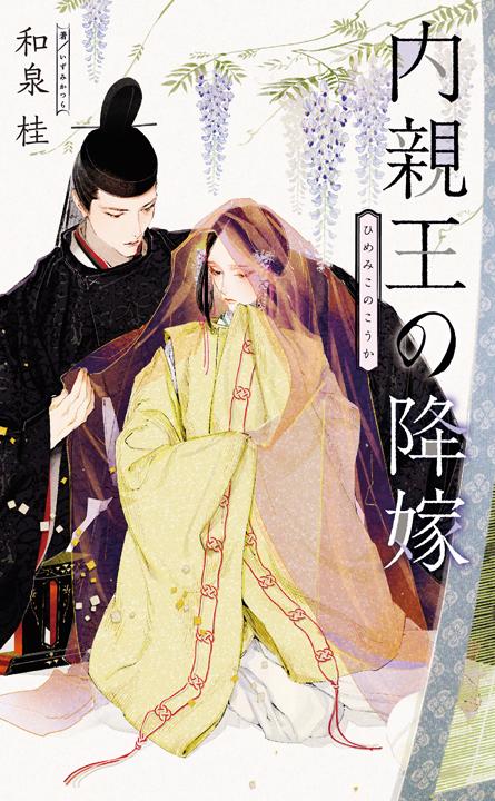 himemiko_cover.jpg
