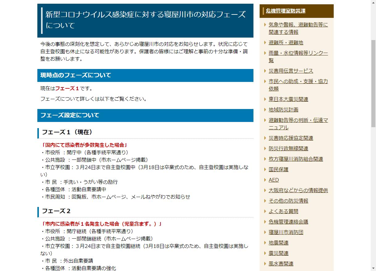 ホームページ 寝屋川 コロナ 市 (総合トップ)新型コロナウイルス感染症情報はこちら/茨木市