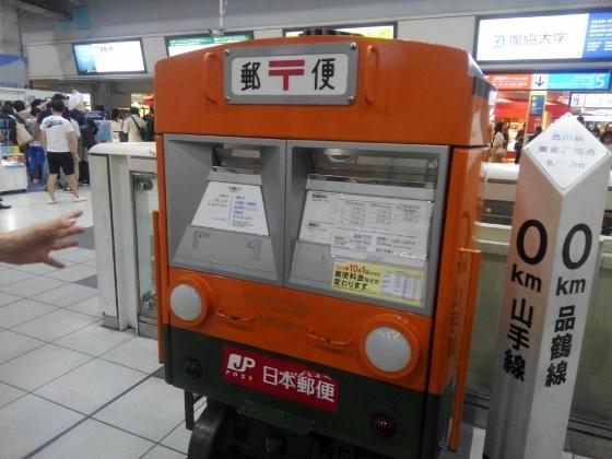 品川駅郵便ポスト