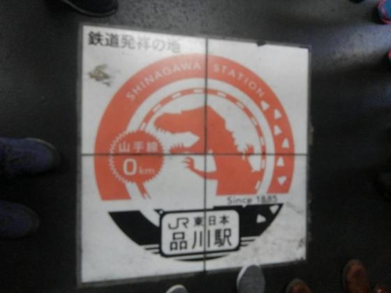 品川駅プレート