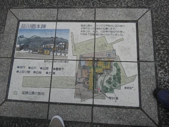 品川宿旧本陣跡
