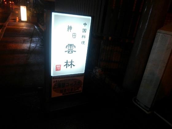 神田雲林_上海蟹コース