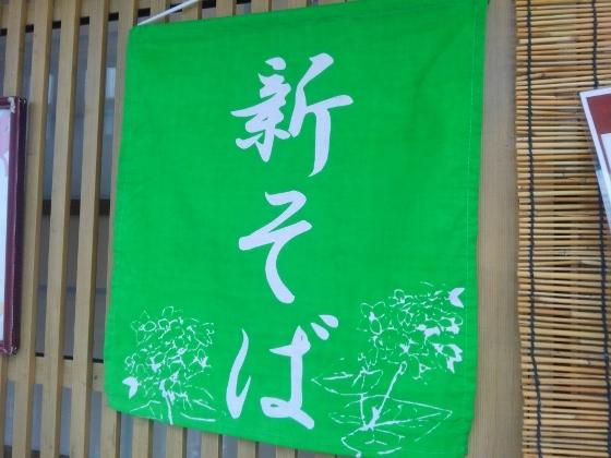 日本橋 蕎麦屋