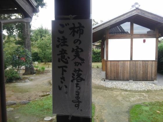 原田二郎旧宅