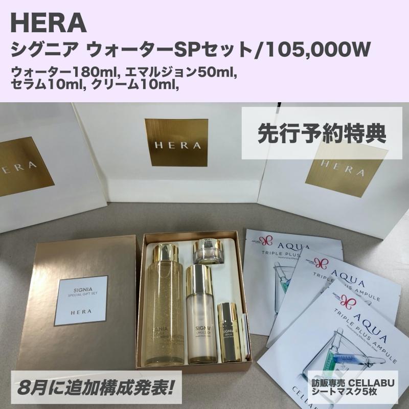 HERA_ヘラ_プロモーション_2020年8_先行予約_2