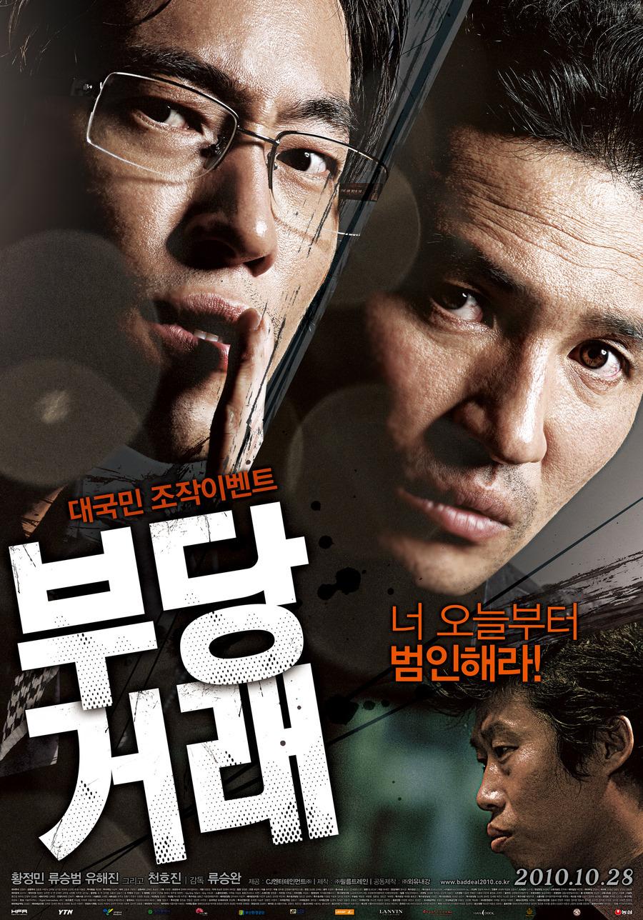 不当取引_韓国映画