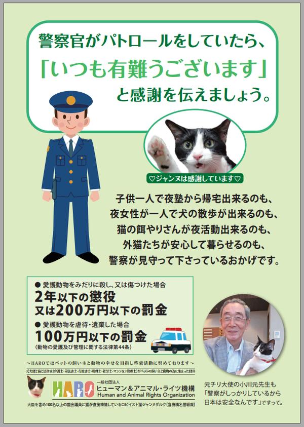 警察官パトロール有難うございます。新文言 小川大使 600