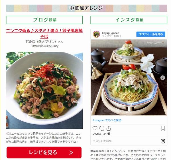 「マルちゃん焼そばアレンジレシピ&フォトコンテスト」