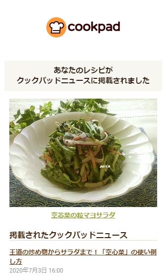 クックパッドニュース「空心菜の粒マヨサラダ」