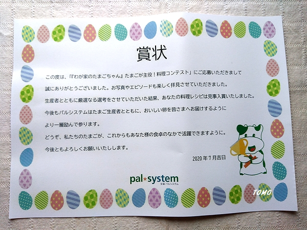 我が家の卵ちゃん料理コンテスト