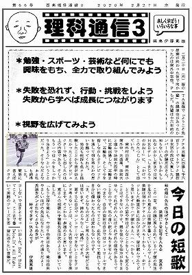 Taro-理科通信3 66号