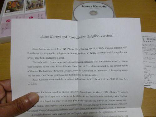 書面『Jomo Karuta and Jomo Karuta (English version)』