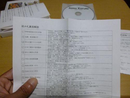 書面『読み札裏面解説』(1)