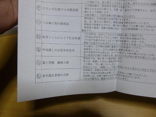 書面『読み札裏面解説』(2)
