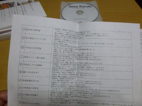 書面『読み札裏面解説』(3)