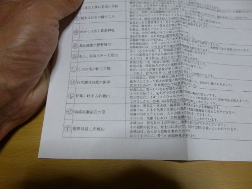 書面『読み札裏面解説』(4)