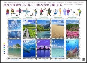 国立公園理念150年・日本の海中公園50年