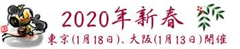 新春交歓2020