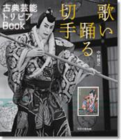 歌い踊る切手 古典芸能トリビアBook