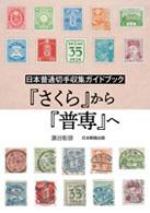 日本普通切手収集ガイドブック