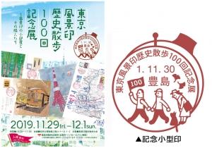 東京風景印歴史散歩100回記念展